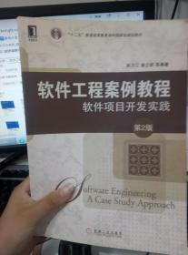软件工程案例教程:软件项目开发实践(第2版)