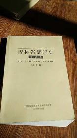 吉林省部门史 交通卷 (送审稿)