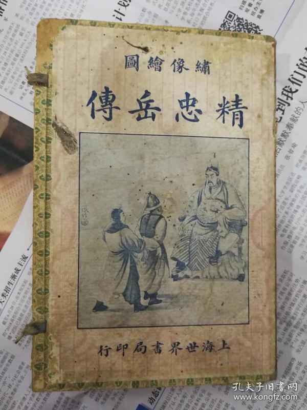 绣像绘图精忠岳传(1~6册线装带菡套)