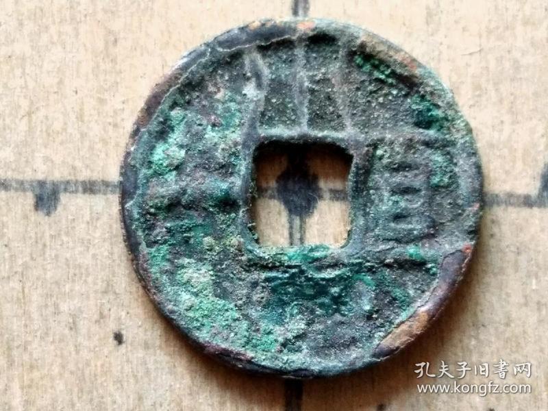 118 西汉末:王莽【小泉直一】生坑原貌 西汉朝古铜钱铜币古玩收藏镇宅保真品包老