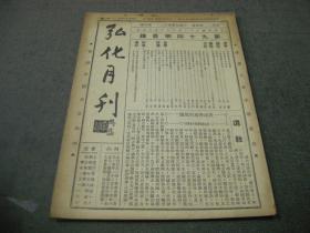 民国三十七年印光大师永久纪念会编印杨欣莲编辑发行《弘化月刊---94期》