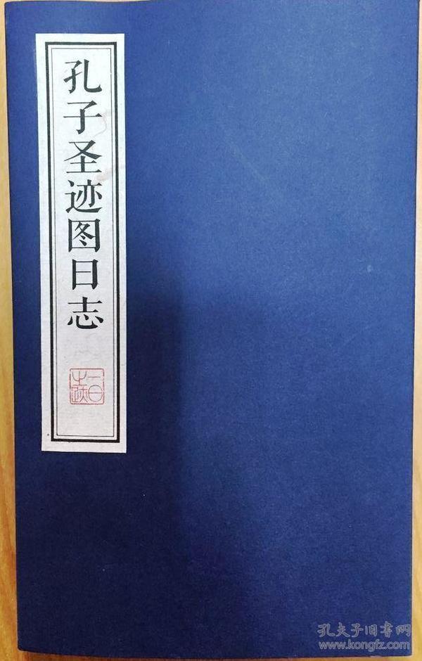 孔子圣迹图日志(32开 宣纸线装 每页附精美彩图日志 广陵书社 定价58元)