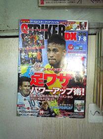 日文杂志2016 7.8月号