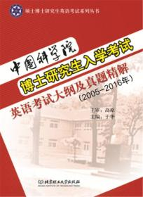中国科学院博士研究生入学考试英语考试大纲及真题精解(2005-2016年)