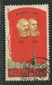 纪107第一国际信销邮票套票