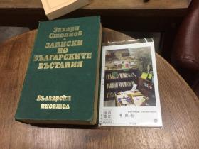 应是  俄文原版 书 1本