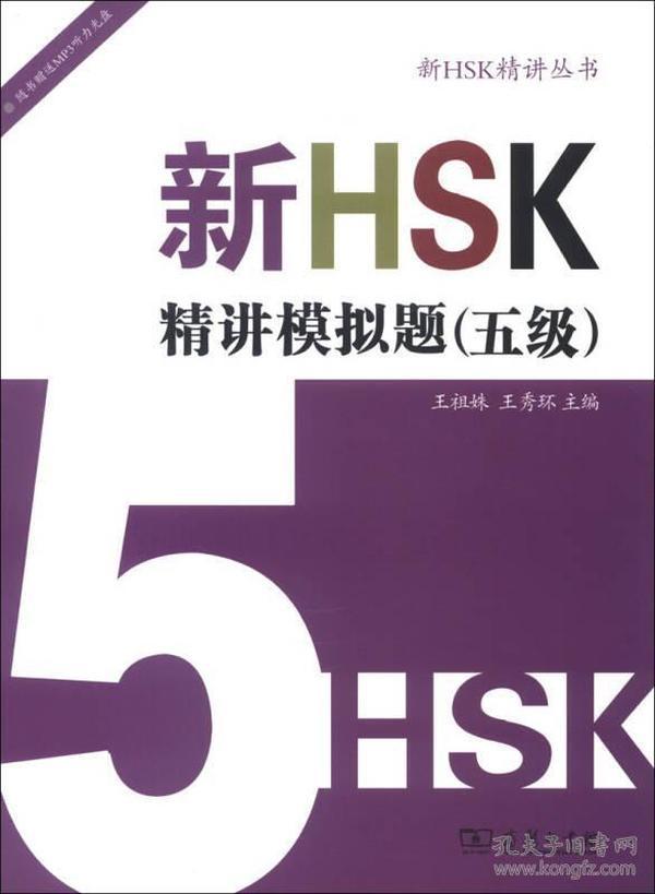 新书--新HSK精讲模丛书:新HSK精讲模拟题(五级)·内附光盘一张