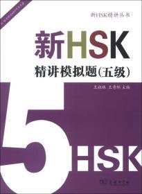 9787100095037新HSK精讲模拟题:五级