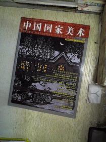 中国国家美术 2014 1