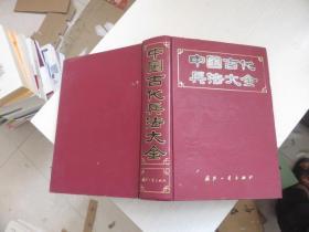 中国古代兵法大全:文白对照