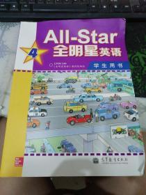 全明星英语4(学生用书)(无光盘)