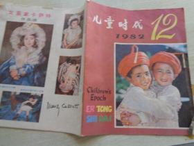 儿童时代 1982.12