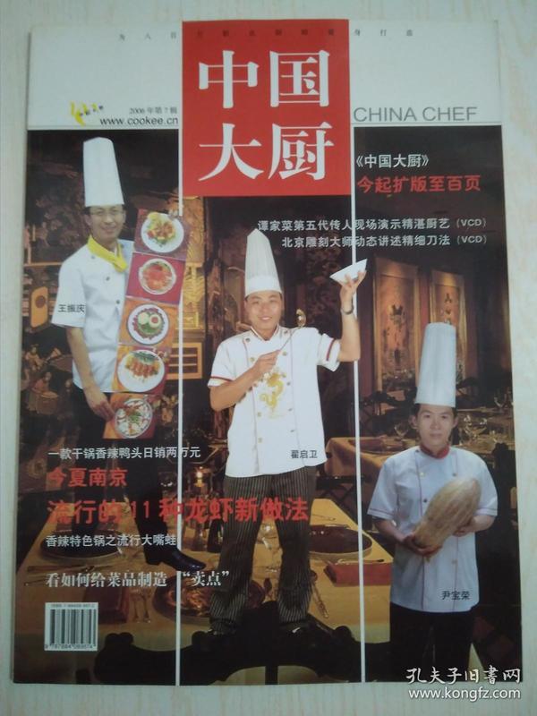 中国大厨2006/7
