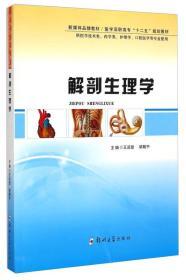 """解剖生理学/医学高职高专""""十二五""""规划教材·新媒体品牌教材"""