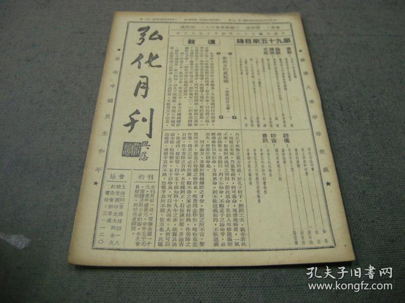 民国三十七年印光大师永久纪念会编印杨欣莲编辑发行《弘化月刊---95期》