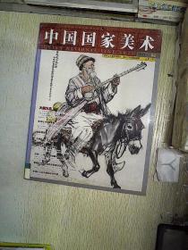 中国国家美术2011年第2期