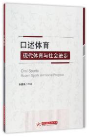 口述体育:现代体育与社会进步:modern sports and social progress