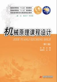 機械原理課程設計(第三版)