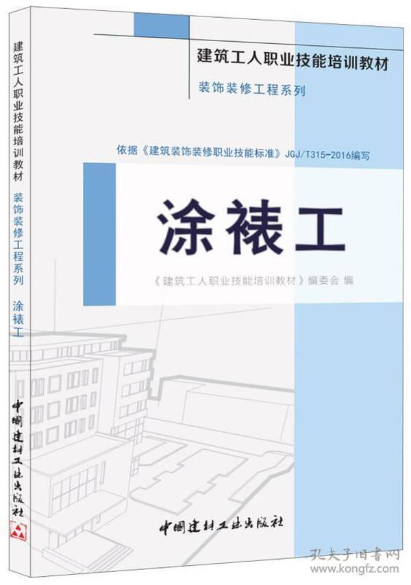 涂裱工·装饰装修工程系列·建筑工人职业技能培训教材