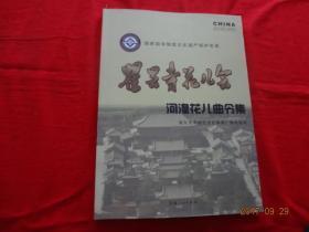 瞿昙寺花儿会--河湟花儿曲令集(国家级非物质文化遗产保护名录)