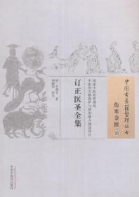 中国古医籍整理丛书(伤寒金匮35):订正医圣全集
