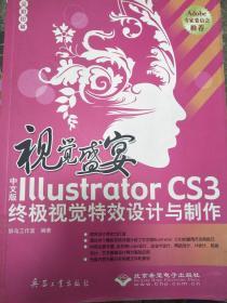 特价!视觉盛宴:中文版Illustrator CS3终极视觉特效设计与制作(全彩印刷)9787801729620