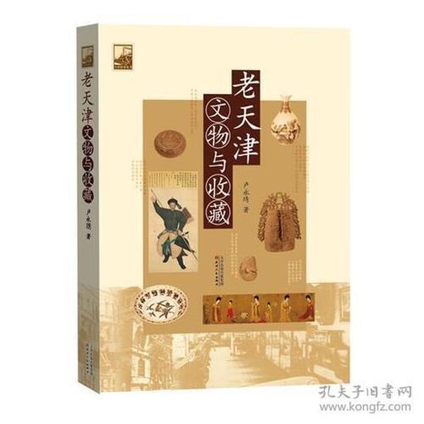 正版包邮A/《老天津文物与收藏》/9787201116099/C1208