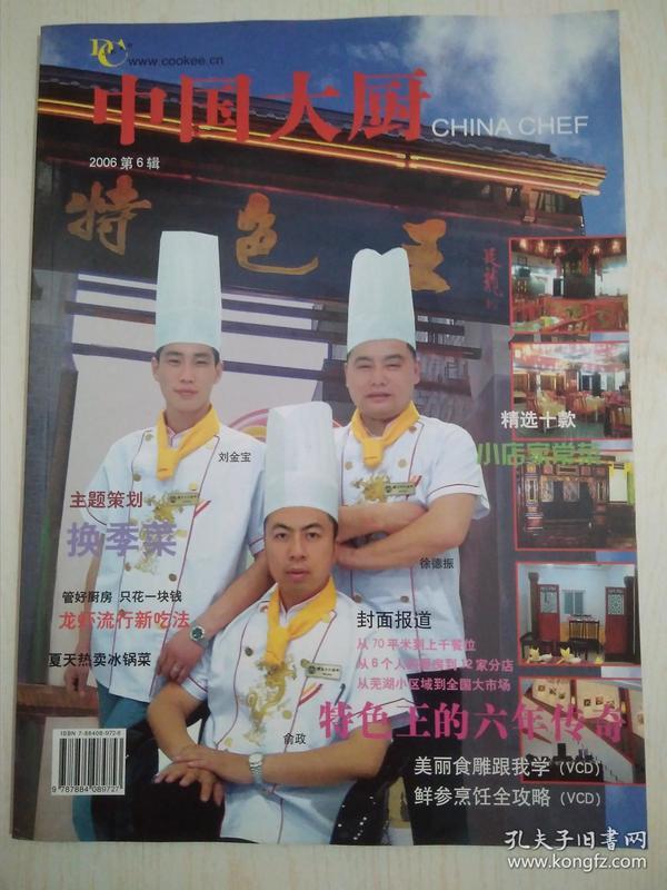 中国大厨2006/6