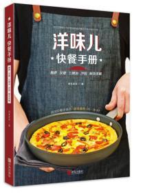 洋味儿快餐手册:披萨 汉堡 三明治 沙拉 制作详解