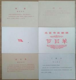 北京市剧团演出的《断桥、秋江、就是他、三岔口》节目单