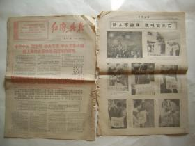 红卫兵报  第十七期 1967年1月17日