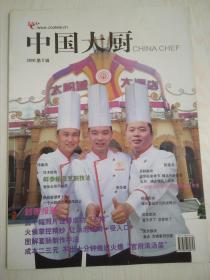 中国大厨2006/5