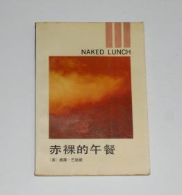赤裸的午餐 1992年1版1印