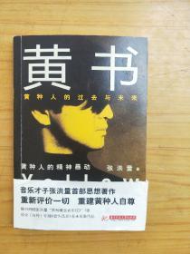 黄书: 黄种人的过去与未来 张洪量签名 (带光碟)