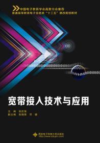 宽带接入技术与应用