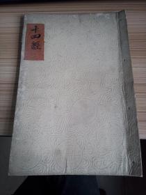 宽政八年(1796年)和刻《十四经发挥》上中下三卷一册全,全汉文,内有经络图版16幅