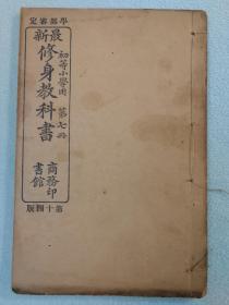 最新修身教科书(第七册)