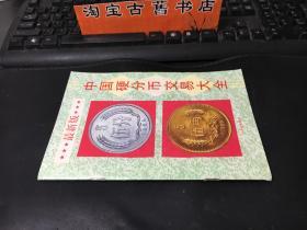 中国硬分币交易大全 最新版