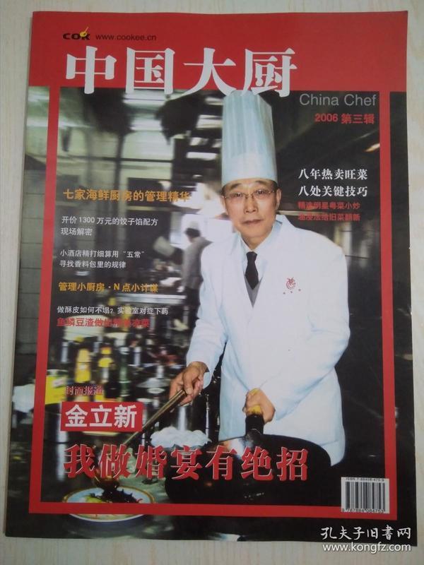中国大厨2006/3