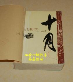 文学双月刊《十月》 2003年1-6期全6册