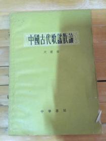 中国古代歌谣散论