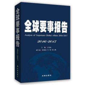 2016-2017-全球要事报告