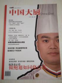 中国大厨2006/2