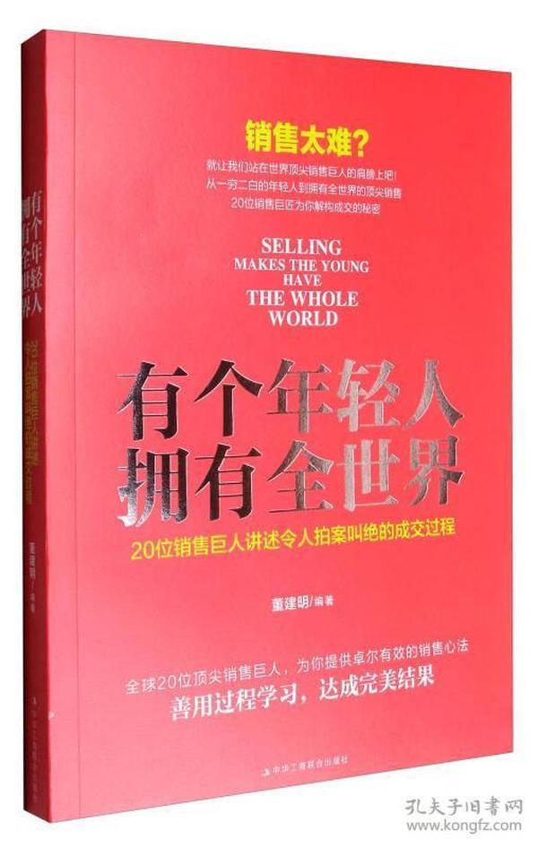 有个年轻人,拥有全世界:20位销售巨人讲述令人拍案叫绝的成交过程