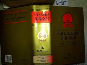 中华人民共和国法律全书.16:2002.1~6.