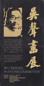吴声书画——宣传单