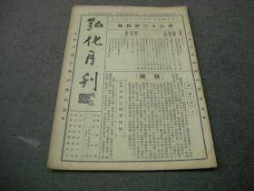 民国三十七年印光大师永久纪念会编印杨欣莲编辑发行《弘化月刊---96期》