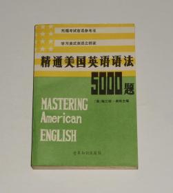 精通美国英语语法5000题  1986年