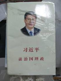 (正版现货~)习近平谈治国理政9787119090870