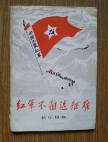 文革图书: 红军不怕远征难——长征组歌
